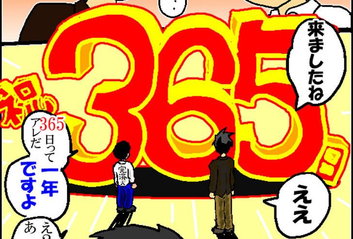 1年(365日目)