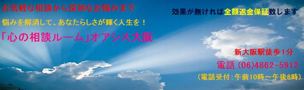 「心の相談ルーム」オアシス大阪