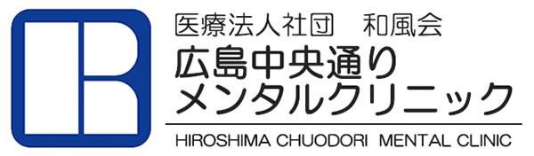 広島中央通りメンタルクリニック
