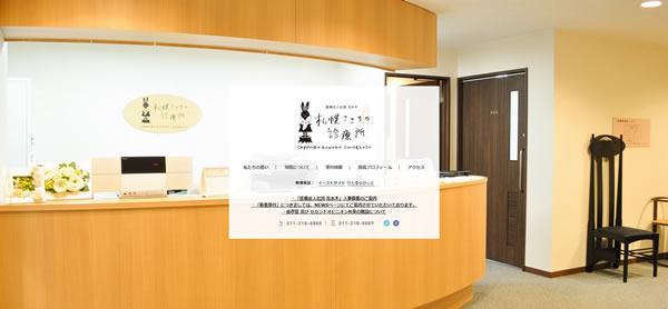 札幌こころの診療所
