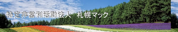 札幌マック