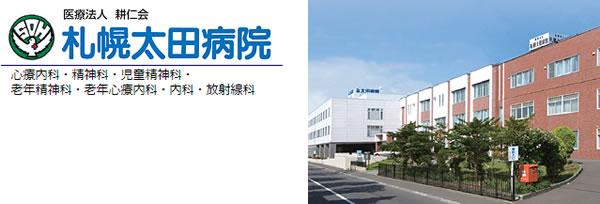 札幌太田病院