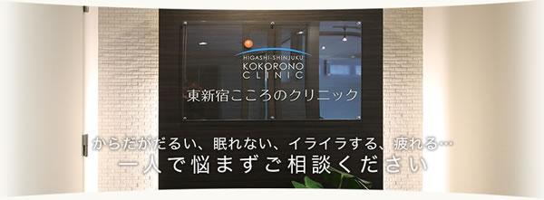 東新宿こころのクリニック