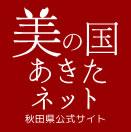 秋田県精神保健福祉センター