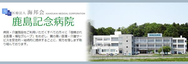 鹿島記念病院