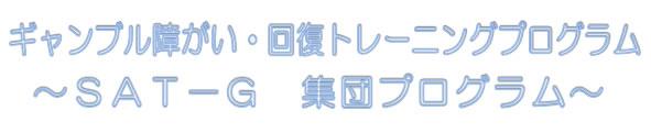 鳥取県立精神保健福祉センター